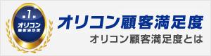 オリコン日本顧客満足度ランキングの調査方法について