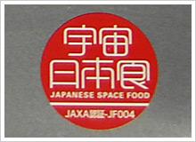 宇宙日本食認定マーク