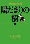 「陽だまりの樹」全6巻