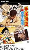 NHK特集 手�恷。虫・創作の秘密