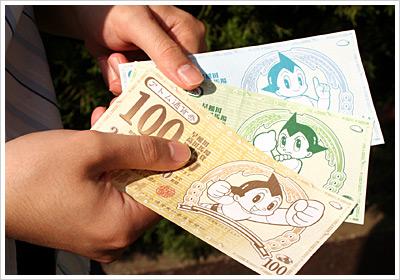 アトム通貨