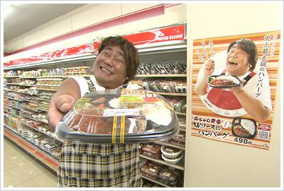 石ちゃん弁当Wソースのハンバーグ