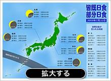 日本で皆既日食が見れる地域