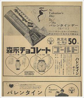 1960年(昭和35年)の新聞広告