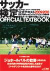 サッカー検定 公式テキスト2009-2010
