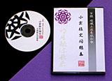 検定試験問題集 CD-R版