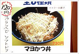 変わりかつ丼のひとつマヨかつ丼(730円)