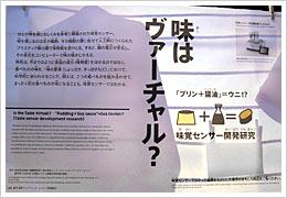 味を科学的に分析する機械『味覚センサー』を紹介する展示