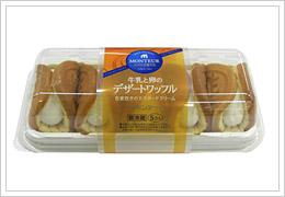 5P牛乳と卵のデザートワッフル 価格 273円(税込)
